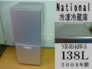 冷凍・冷蔵庫【ナショナル製 NR-B104W-S】