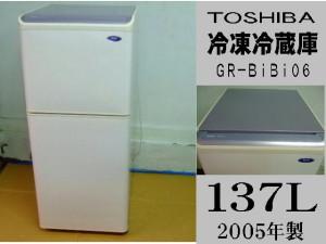 冷凍・冷蔵庫【東芝製 GR-BIBI06】