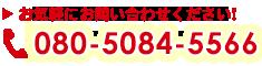 080-5084-5566