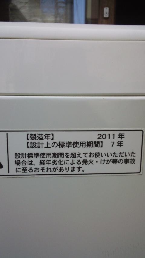 2011年製
