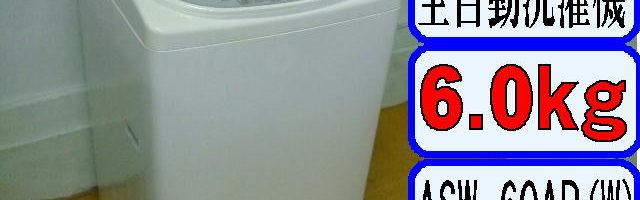 3,000円でサンヨー製の洗濯機(ASW-60AP-W)を格安回収リユース|東京都中央区にて家電の引き取り