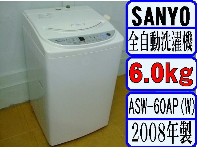 サンヨー製の洗濯機(ASW-60AP-W)