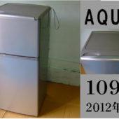 AQUA製の冷蔵庫(AQR-111E)