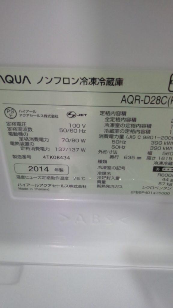AQR-D28Cのスペック
