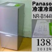 パナソニック製の冷蔵庫(NR-B144W-S)