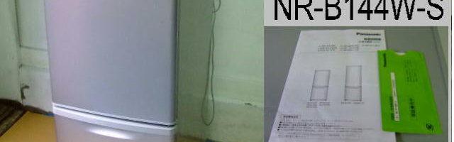 無料でパナソニック製の冷蔵庫(NR-B144W-S)を回収リユース|東京都世田谷区にて家電の引き取り
