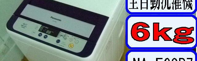 3,000円でパナソニック製の洗濯機(NA-F60B7)を買取|東京都葛飾区にて家電の引き取り