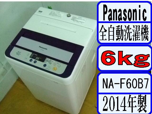 パナソニック製の洗濯機(NA-F60B7)