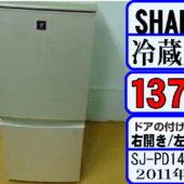 シャープ製の冷蔵庫(SJ-PD14T-N)