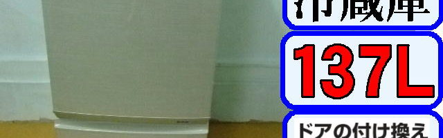 無料でシャープ製の冷蔵庫(SJ-PD14T-N)を回収リユース|東京都中野区沼袋で家電の引き取り