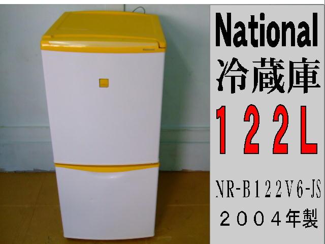 ナショナル製の冷蔵庫(NR-B112V6-JS)