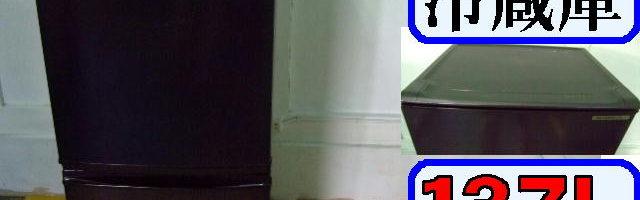 2,500円で2007年製・シャープ製の冷蔵庫(SJ-14R-B)を回収リユース|東京都中央区の京橋で家電の引き取り