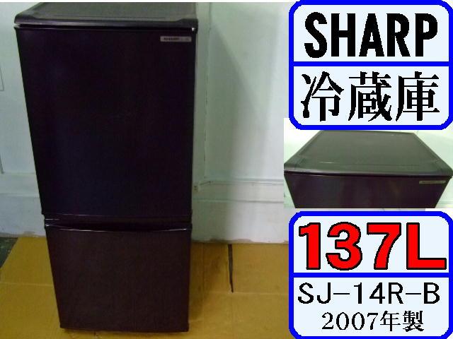 シャープ製の冷蔵庫(SJ-14R-B)を回収リユース