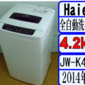 無料で2014年製・ハイアール製の冷蔵庫(JW-K42H)を回収リユース|東京都大田区の田園調布で家電の引き取り