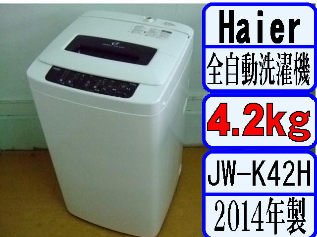 ハイアール製の冷蔵庫(JW-K42H)