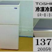 東芝製の冷蔵庫(GR-BIBI06)