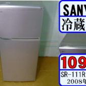 サンヨー製の冷蔵庫(SR-111R)