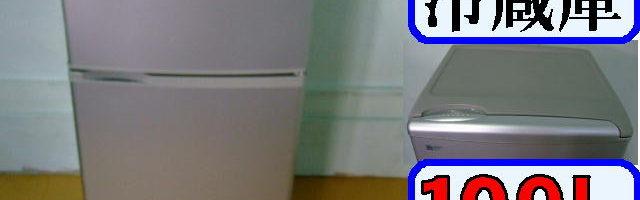 2,500円で2008年製・サンヨー製の冷蔵庫(SR-111R)を格安回収リユース|東京都府中市で家電の引き取り