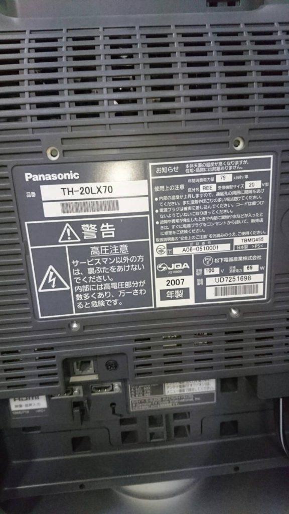 パナソニック製の液晶テレビのスペック