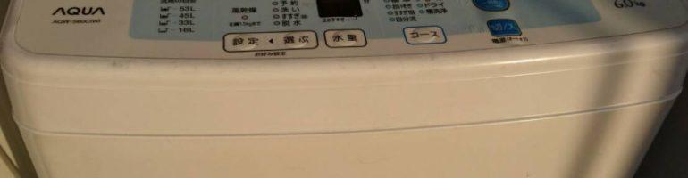ハイアール製の洗濯機【AQUA】など不用品を格安で廃品回収|東京都葛飾区の亀有で家電の引き取り