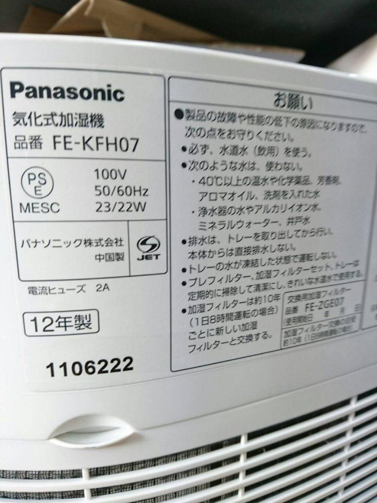 パナソニック製の気化式加湿器(FE-KFH07)のスペック