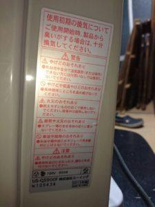 ユーイング製の電気ストーブのスペック