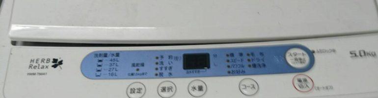 【3,000円で買取】引っ越しで不要になったヤマダ電機オリジナル洗濯機(YWM-T50A1)の引き取り|東京都大田区矢口渡にて家電の出張買取