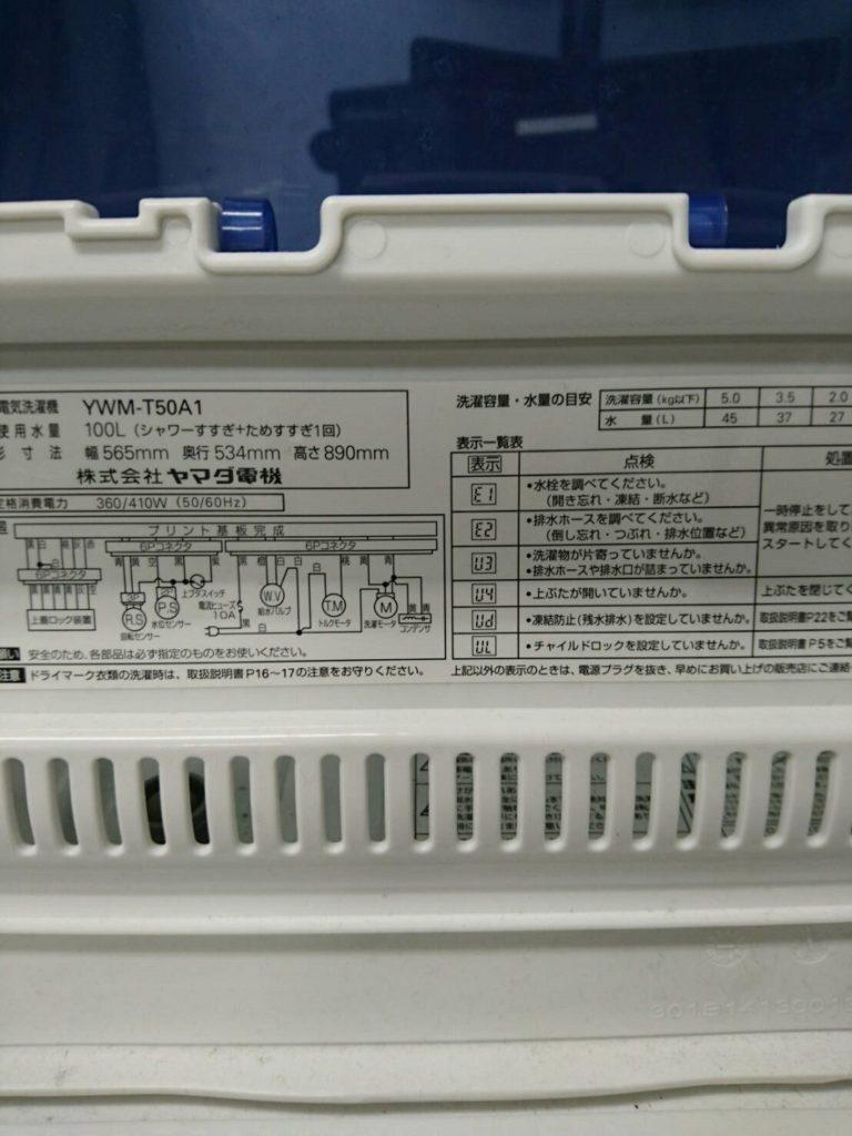 YWM-T50A1のスペック