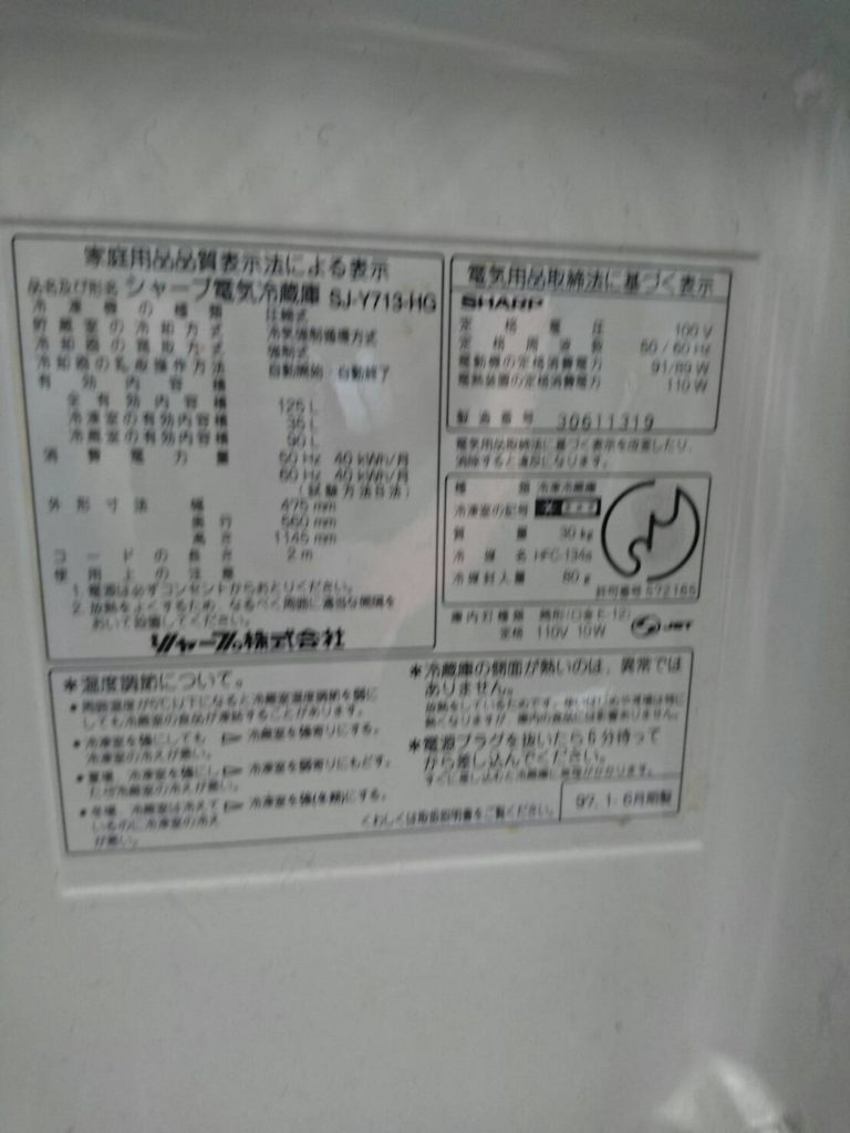 SJ-Y713-HGのスペック