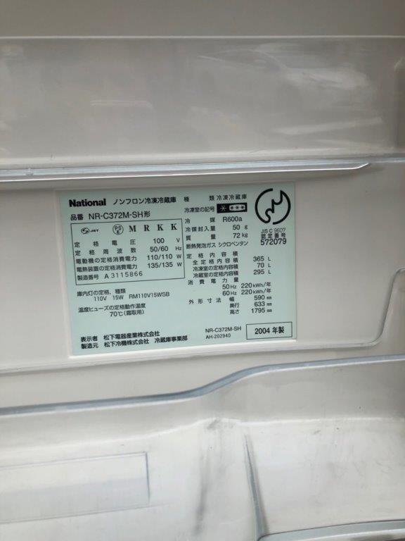 冷蔵庫の年式
