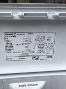 ノジマ製の洗濯機のスペック