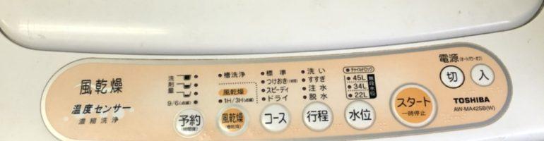 東京都文京区にて洗濯機などの家電品を回収・処分