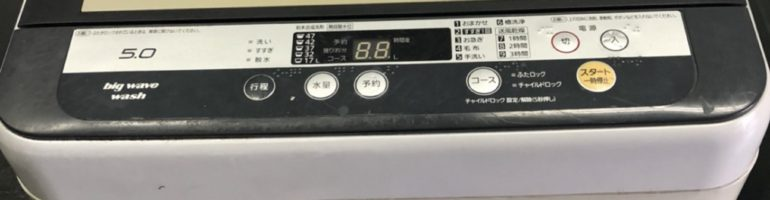 東京都板橋区にて洗濯機などの家電品をまとめて出張回収
