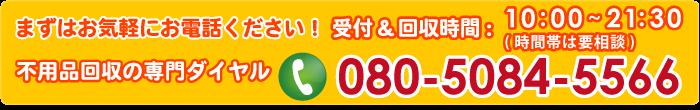 電話:080-5084-5566