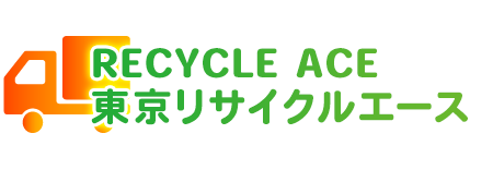 東京都で最安値の家電回収専門店「東京リサイクルエース」