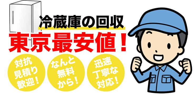 冷蔵庫の回収。東京最安値!