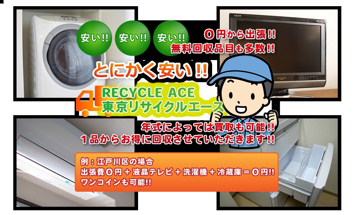 東京リサイクルエース