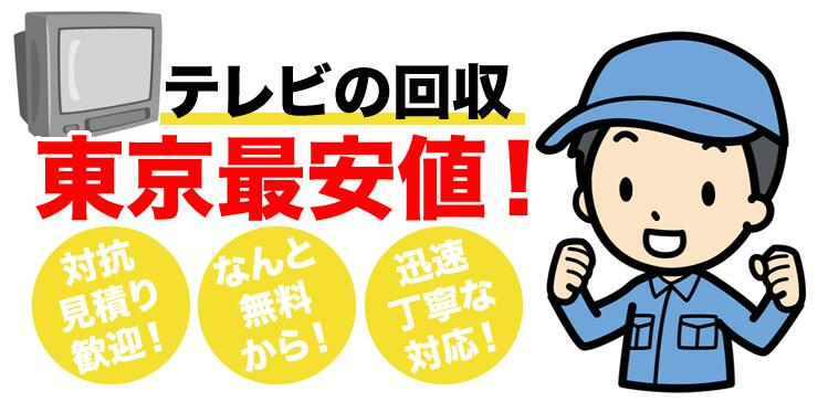 テレビの回収。東京最安値!