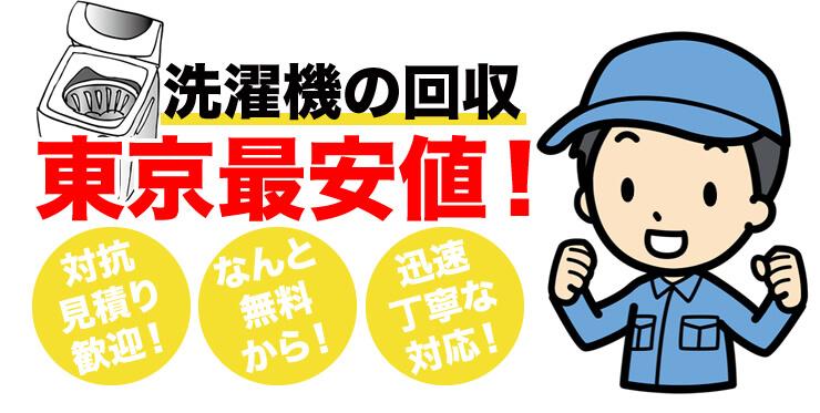洗濯機の回収。東京最安値!