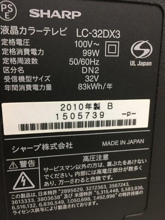 2014年製造の液晶テレビ