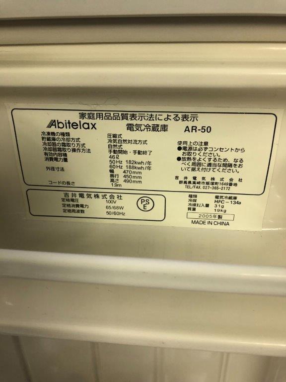 冷蔵庫の製造年式