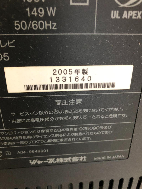 2005年製