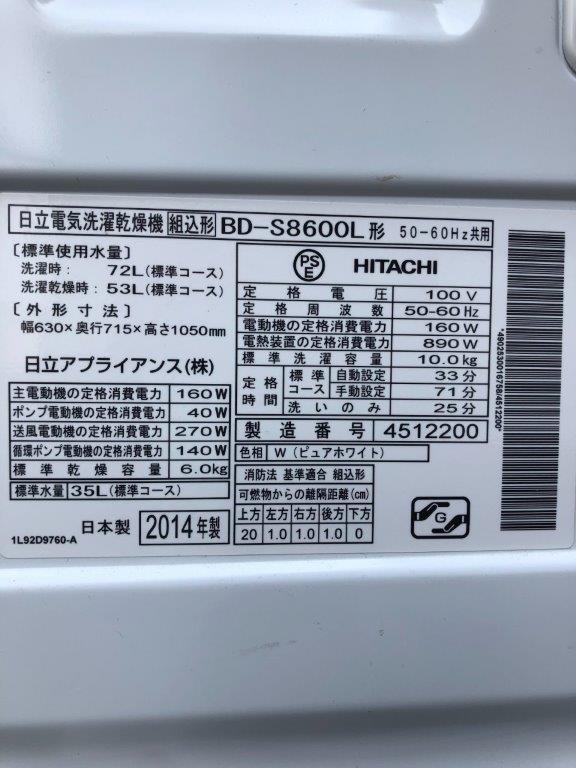 2014年製造の洗濯機