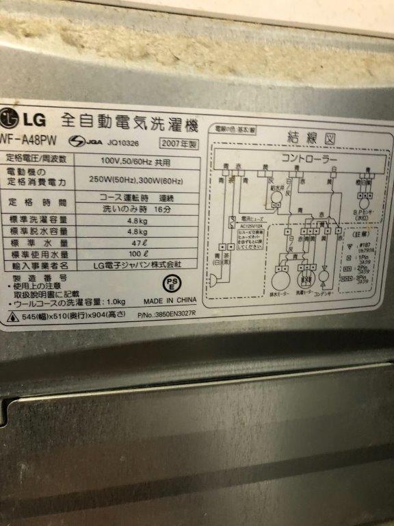 洗濯機のステップ