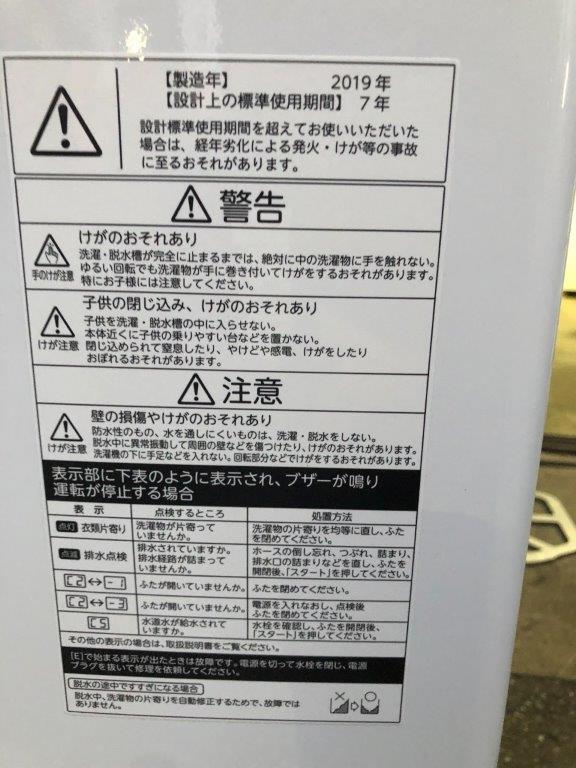 洗濯機のスペック