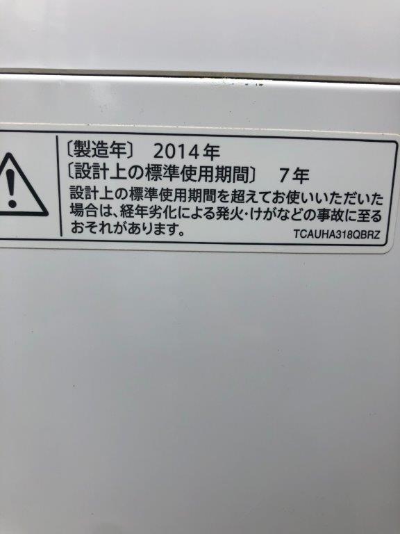 洗濯機の製造年式