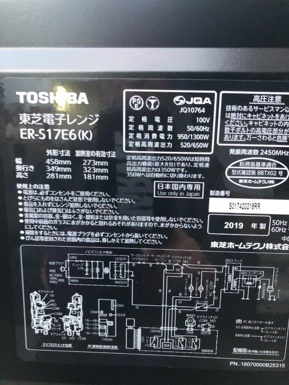 電子レンジの製造年式