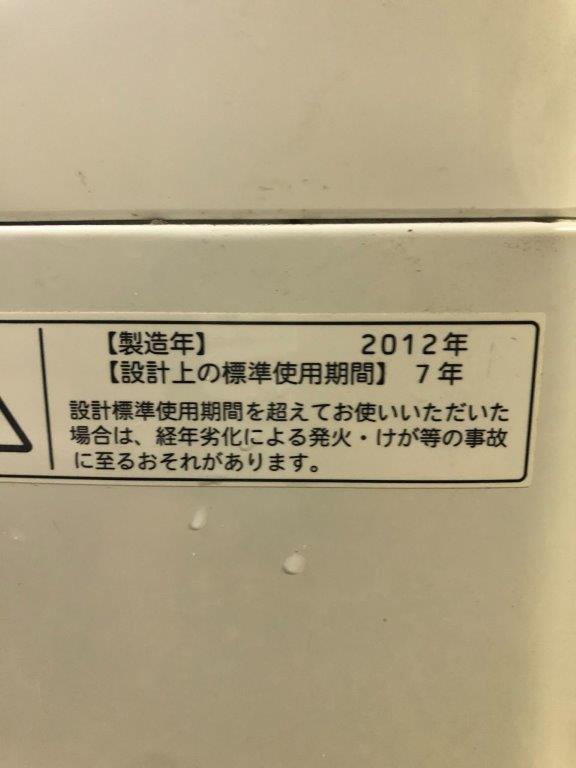 洗濯機の年式