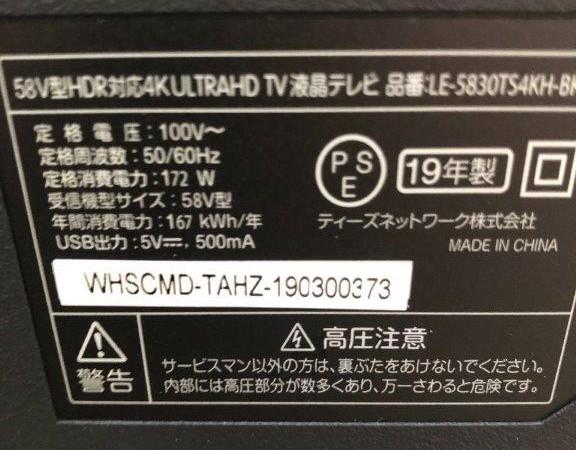液晶テレビのスペック