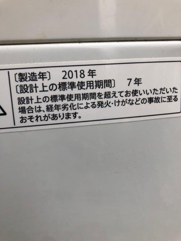 洗濯機(シャープ)の年式